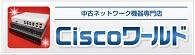 Ciscoワールド