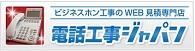 電話工事ジャパン